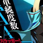 Persona 4 Arena Ultimax – Junpei Iori Trailer