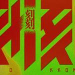 Kokkoku First Impressions