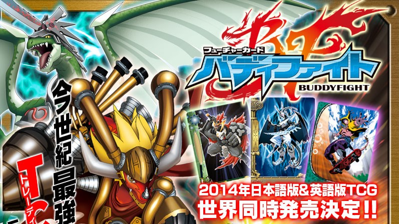 The company behind Weiss Schwarz and Cardfight! Vanguard are making a new card game with a new manga and anime.