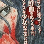 New Manga from Flowers of Evil Author